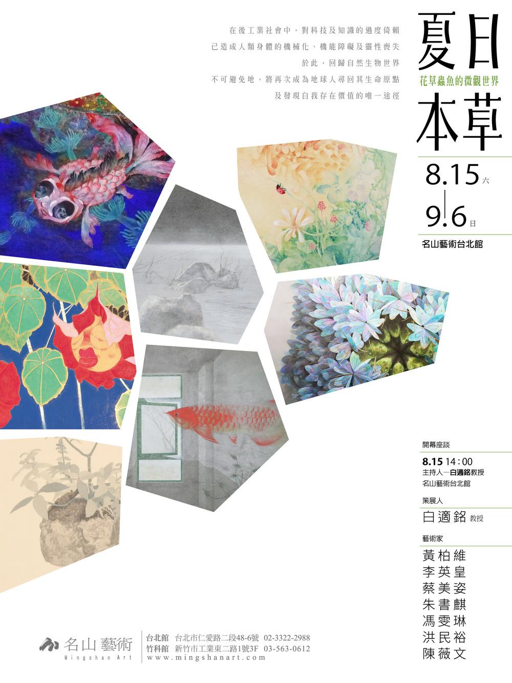 名山藝術-夏日本草雜誌稿-今藝術.jpg