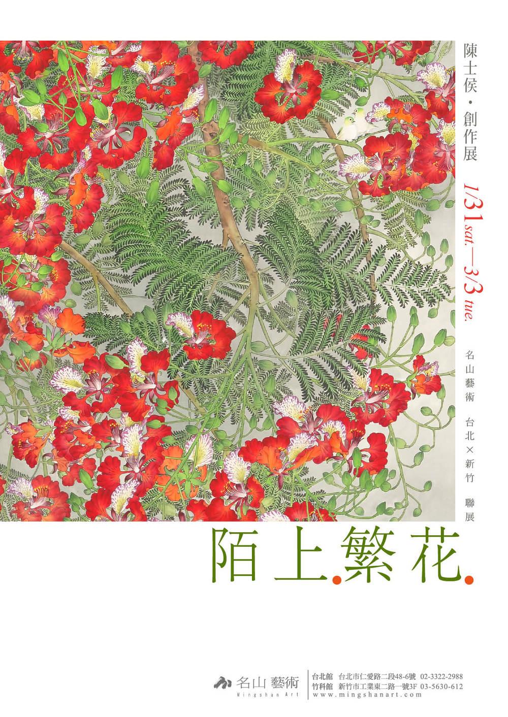 陳士侯雜誌稿-藝術家.jpg