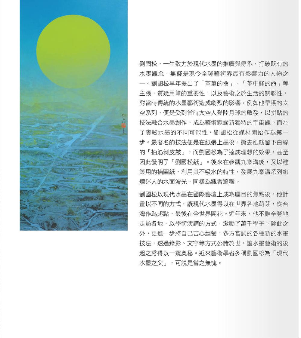 劉國松.jpg