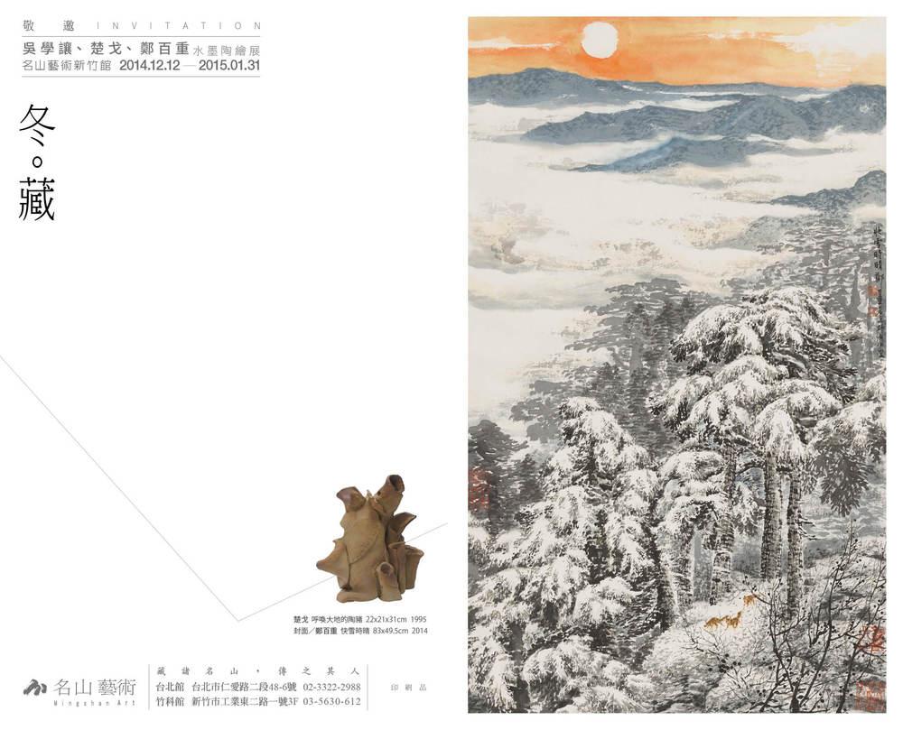2014.12.12 冬藏.jpg