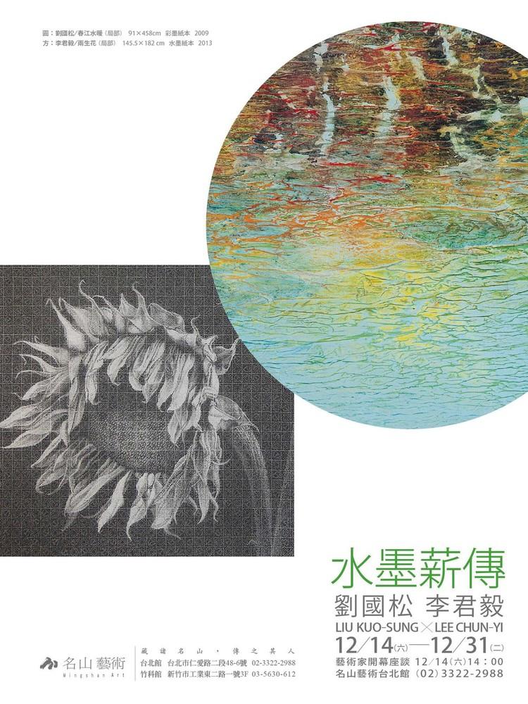 2013.12.14 水墨薪傳_劉國松_李君毅.jpg