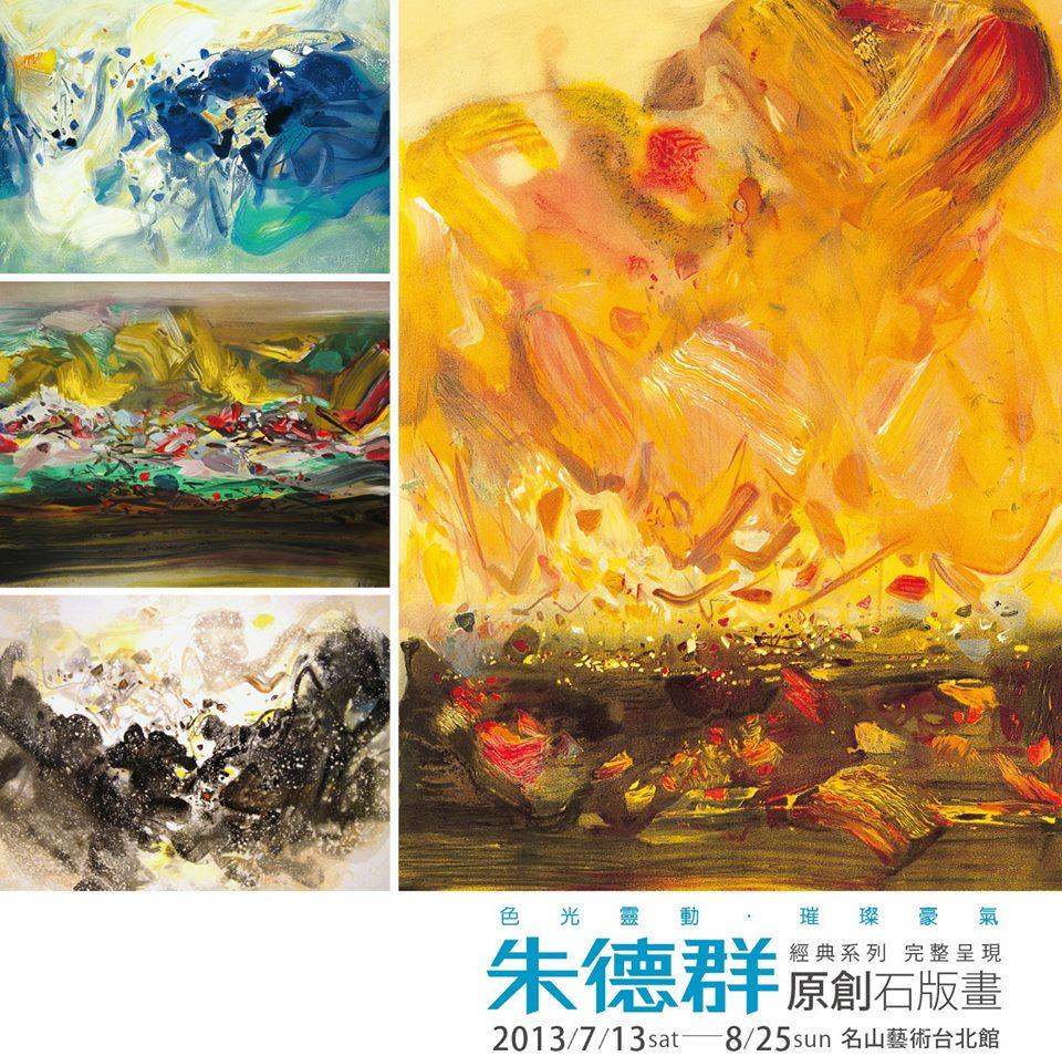 2013.07.13 朱德群版畫展.jpg
