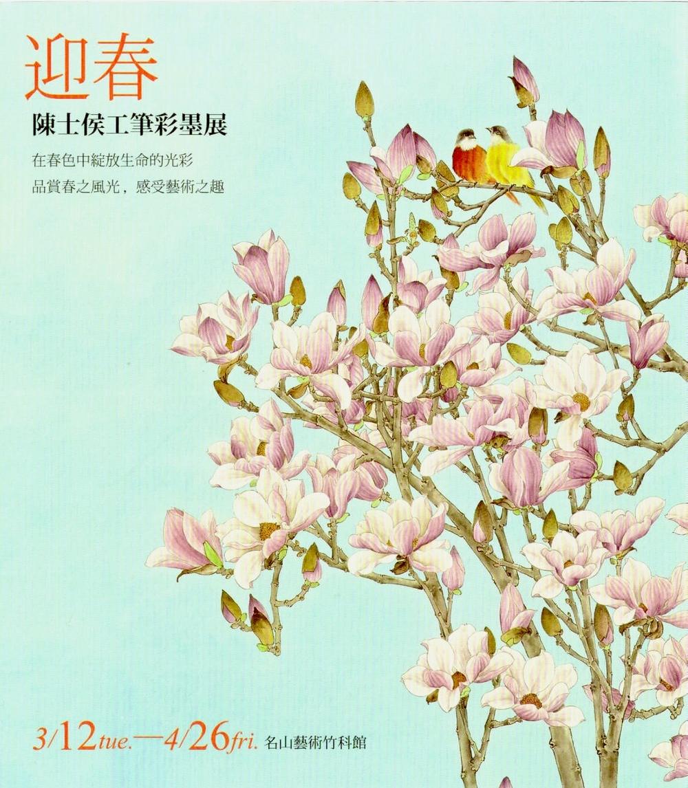 2013.03.12 迎春 陳士侯.jpg