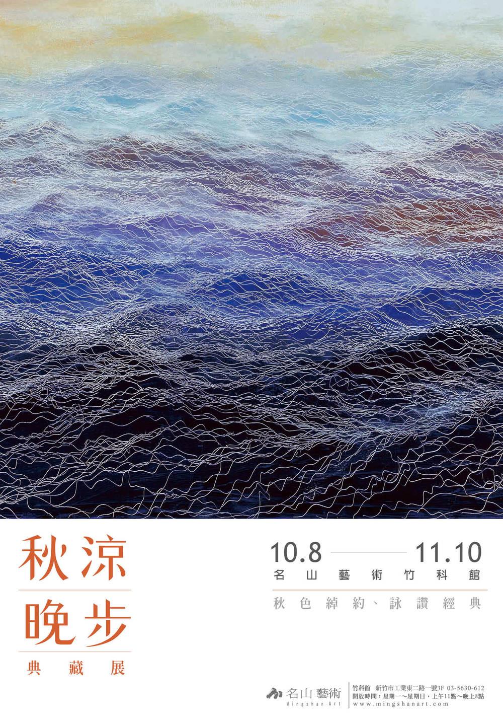 秋涼晚步-對開海報 .jpg