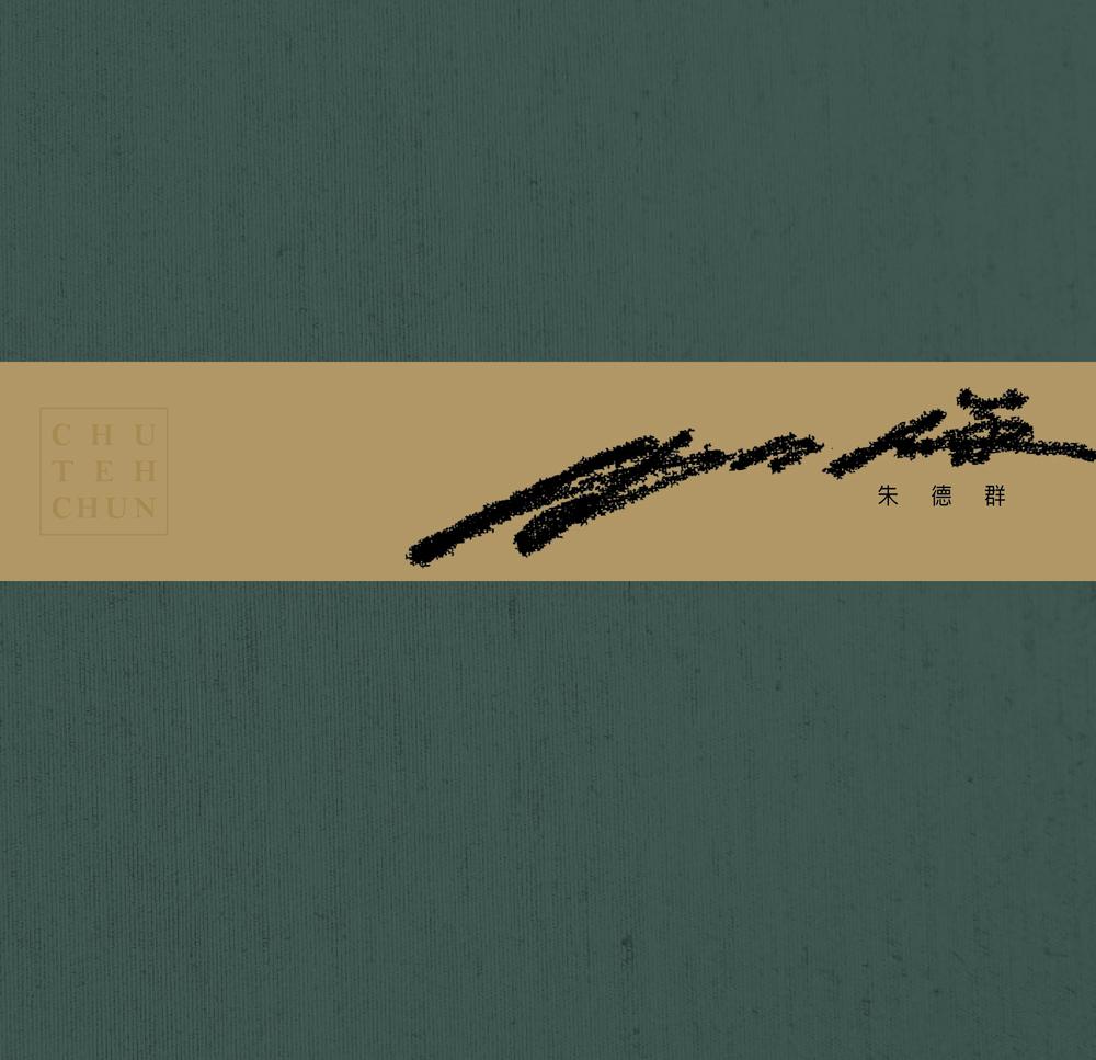 《龍在西方迤邐東方 朱德群版畫紀念輯》(灰)