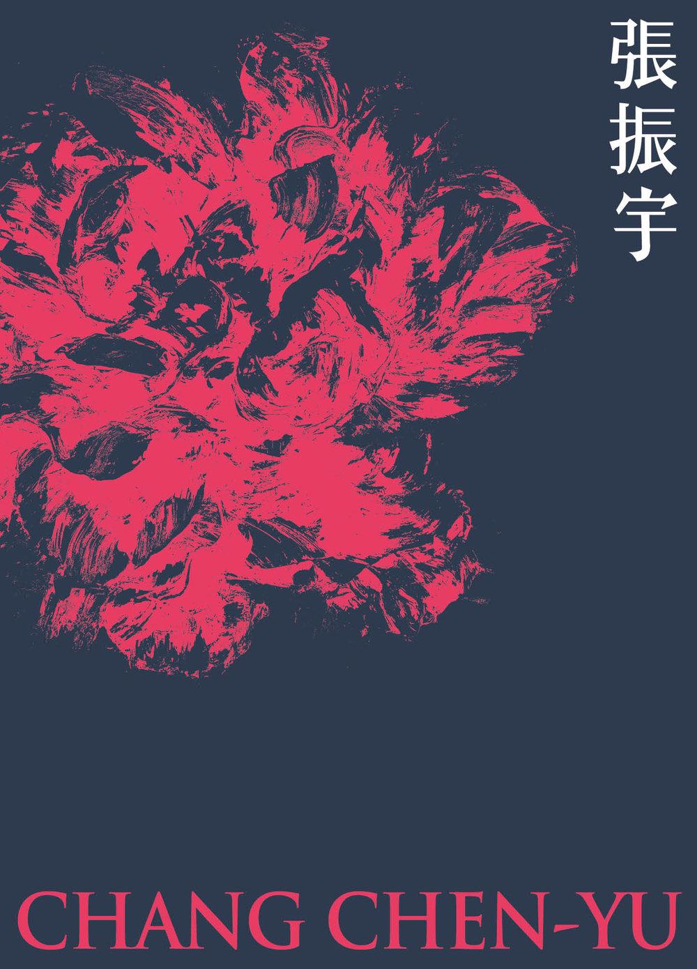 《情愛動力學》張振宇創作集