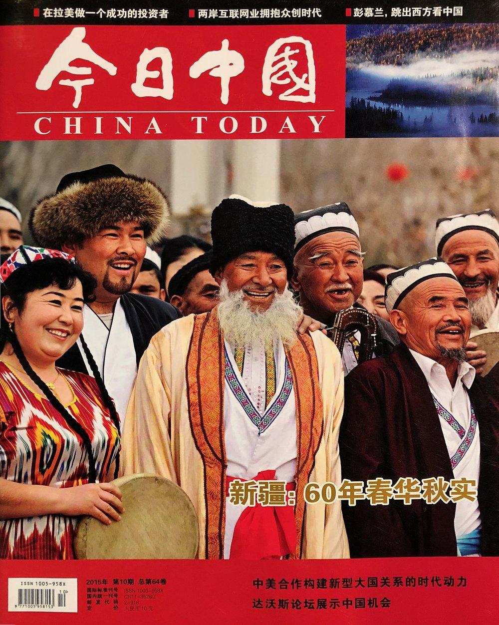 4-1_今日中國_No.64.jpg