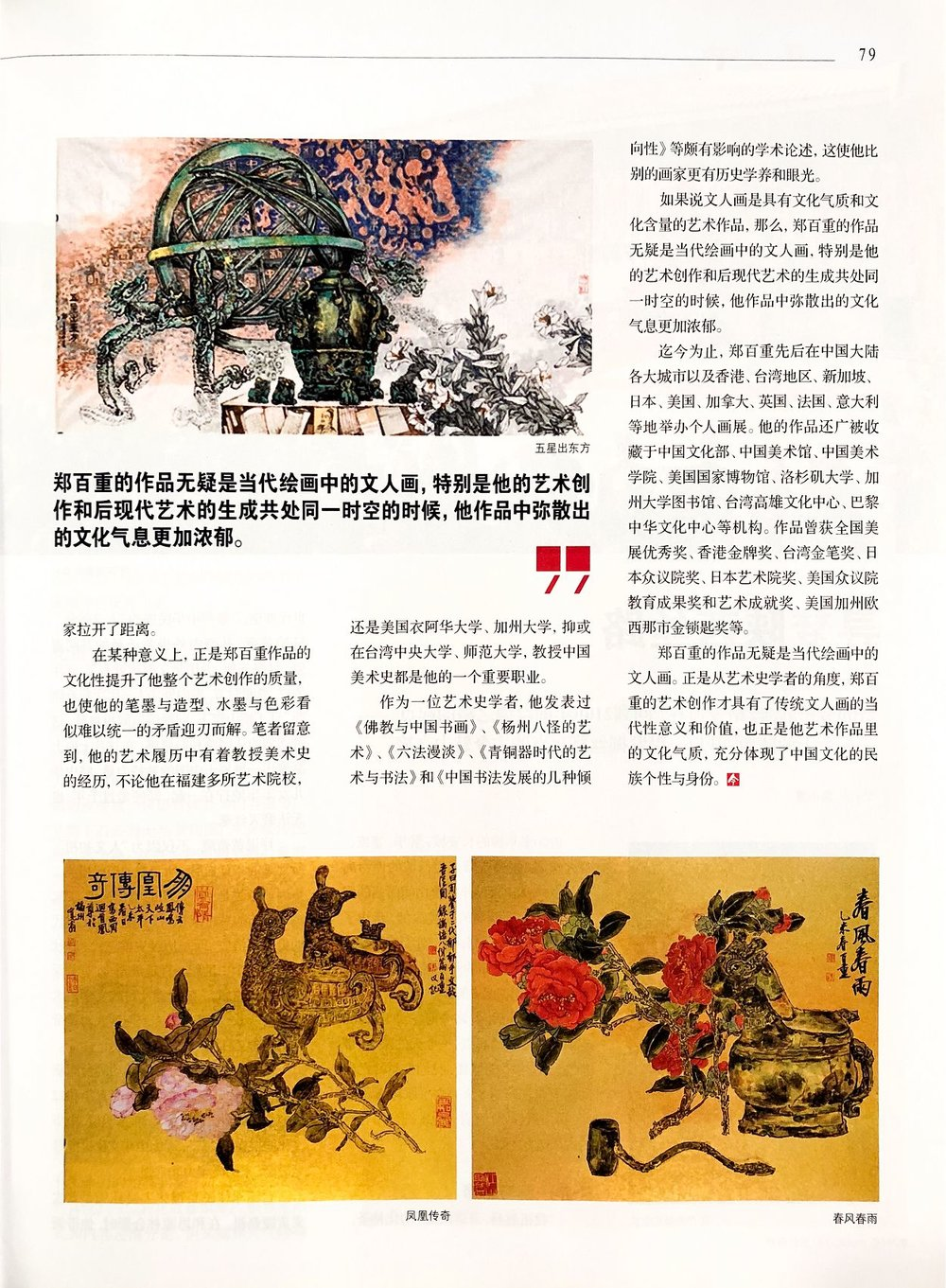 4-6_今日中國_No.64.jpg