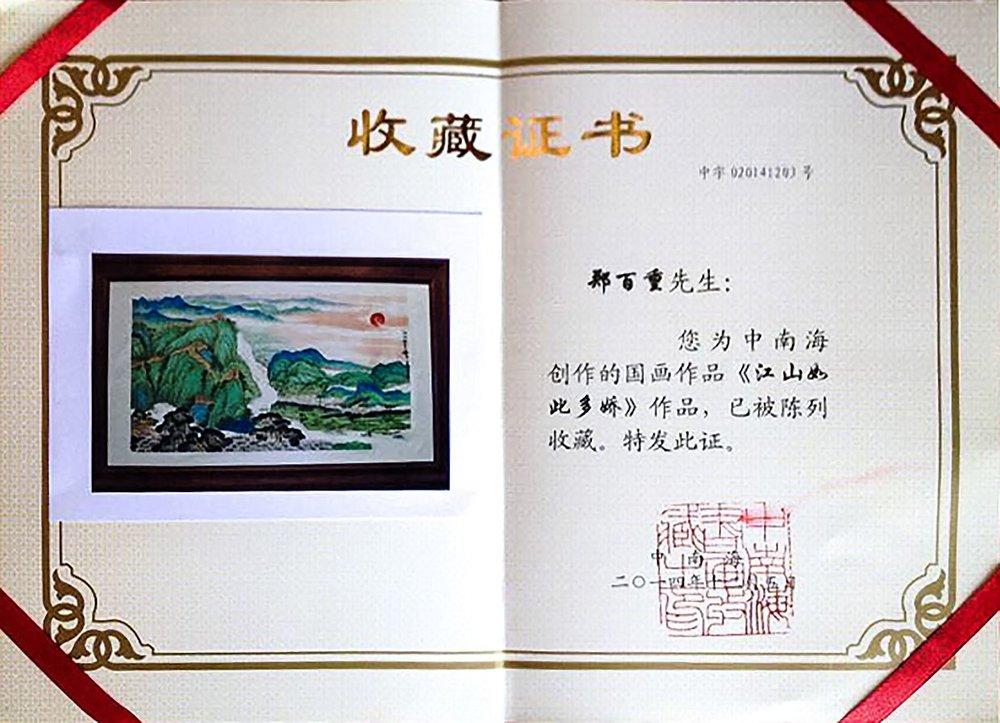 5-1_中南海收藏證書.jpg