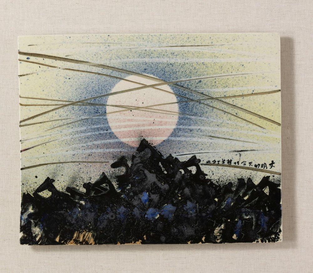 文明的天空 41x32.5cm 彩繪方盤 1993
