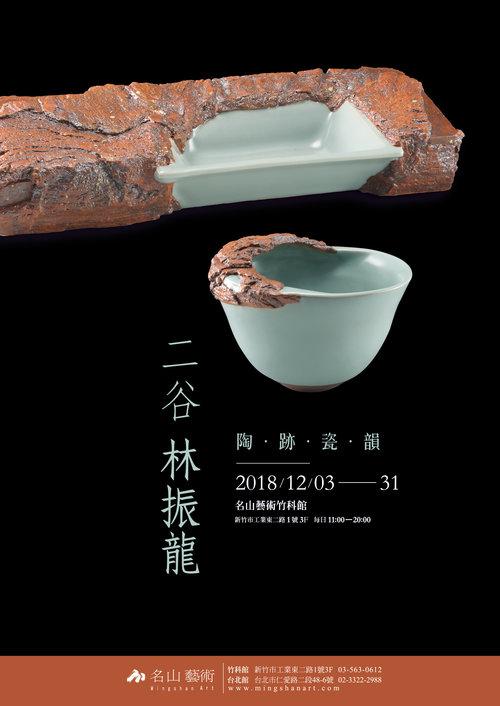 名山藝術陶跡瓷韻-請放左頁-更新版.jpg
