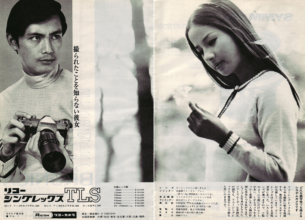 "tokyo-camera-style :            「撮られたことを知らない彼女」     ""A girl who doesn't know she's been photographed""    Ricoh Singlex SLR advertisement from a 1974 issue of Asahi Camera    via   Japan Camera Mag"