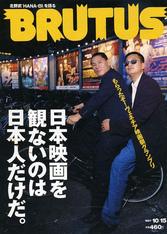 """Kitano """"Beat"""" Takeshi & Wong Kar-Wai."""