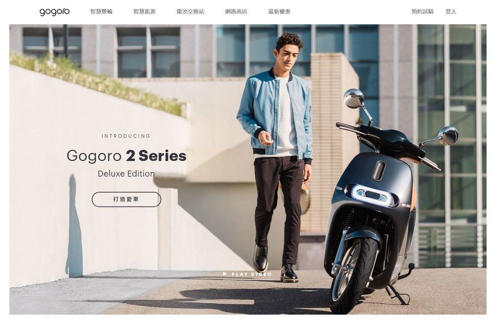 Gogoro SS18 Campaign