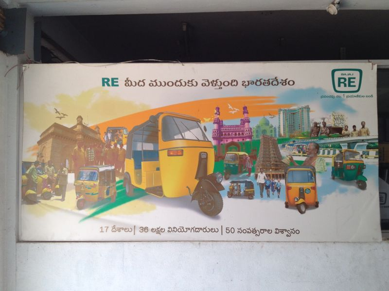 A beautiful graphic boasting about the splendid Bajaj Auto Rickshaw