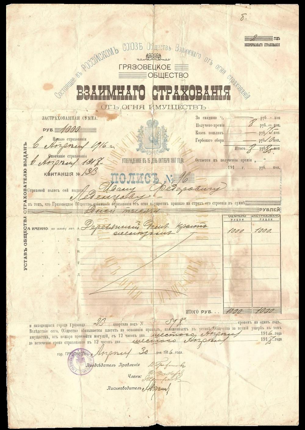 russian insurance.png