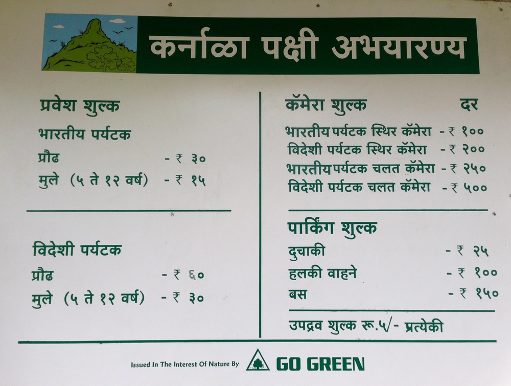 Karnala Bird Sanctuary. Entry fee and other charges