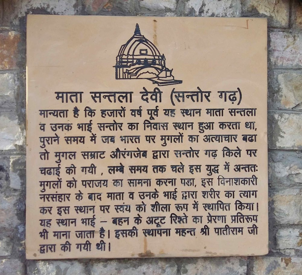 Santala Devi Temple History in Hindi