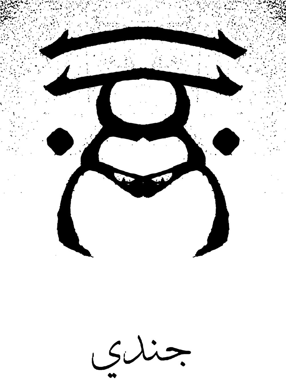 beginning(The soldier) 2.jpg