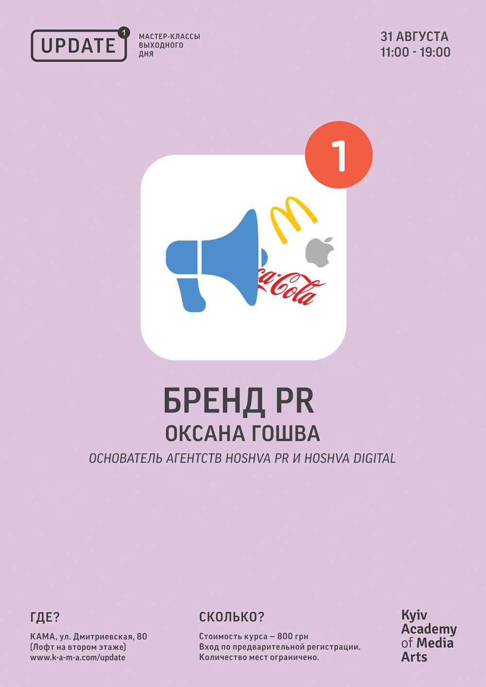 Бренд pr kyiv academy of media arts  имеет Международную Квалификацию по public relations chartered institute of public relations london uk и диплом executive mba digital