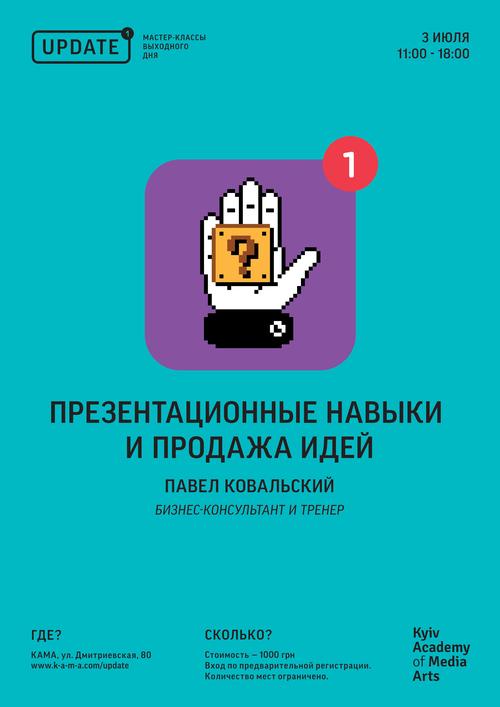 update_kovalskiy.jpg