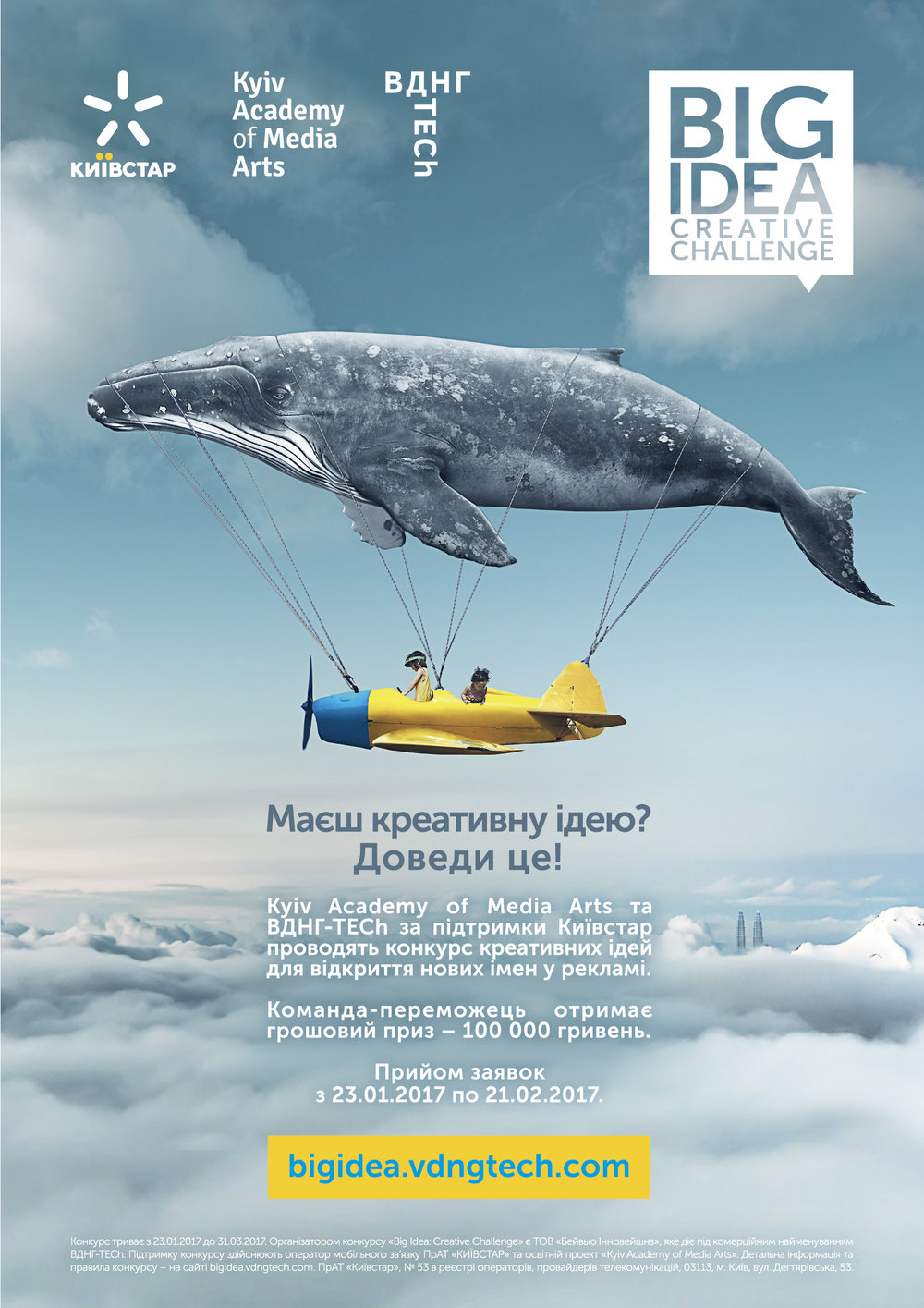 VDNH_Competition_poster_A1.jpg