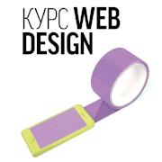 Курс познакомит с основами веб-дизайна, конструкцией сайта, прототипированием и дизайном интерфейса, методами тестирования, анимацией, типографикой, а на практике студенты создают макет веб-сайта.   Узнать подробнее