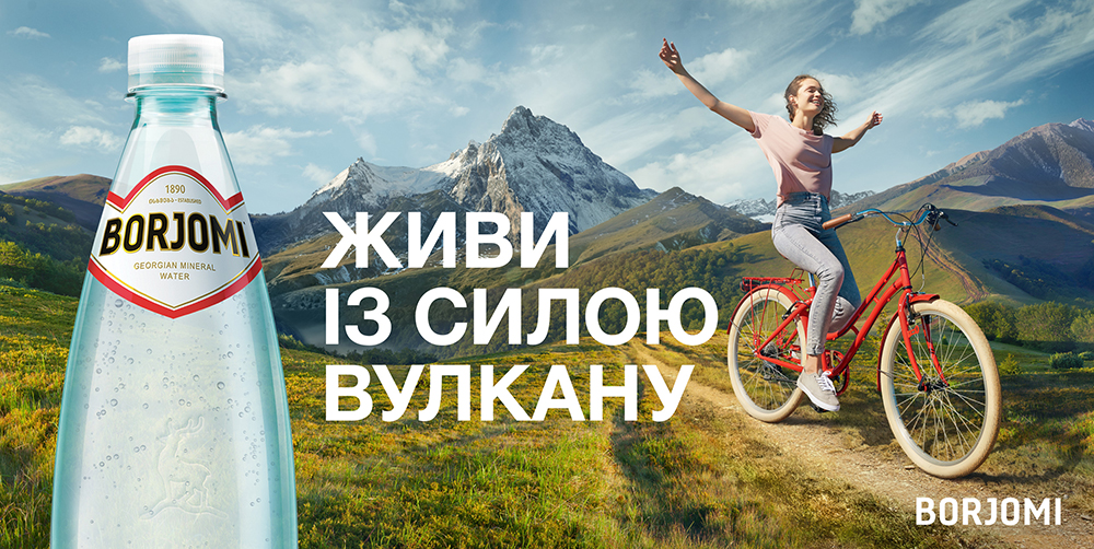 Borjomi_Bicycle_Ready_Ukr.jpg