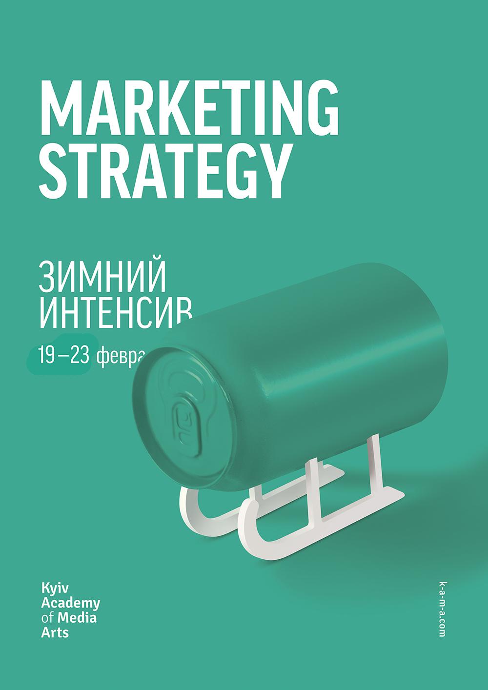 shkola_strategy.jpg