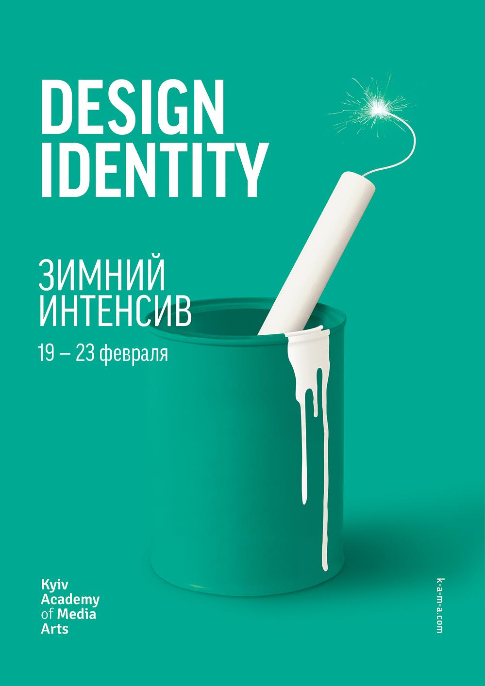 shkola_design_ident.jpg
