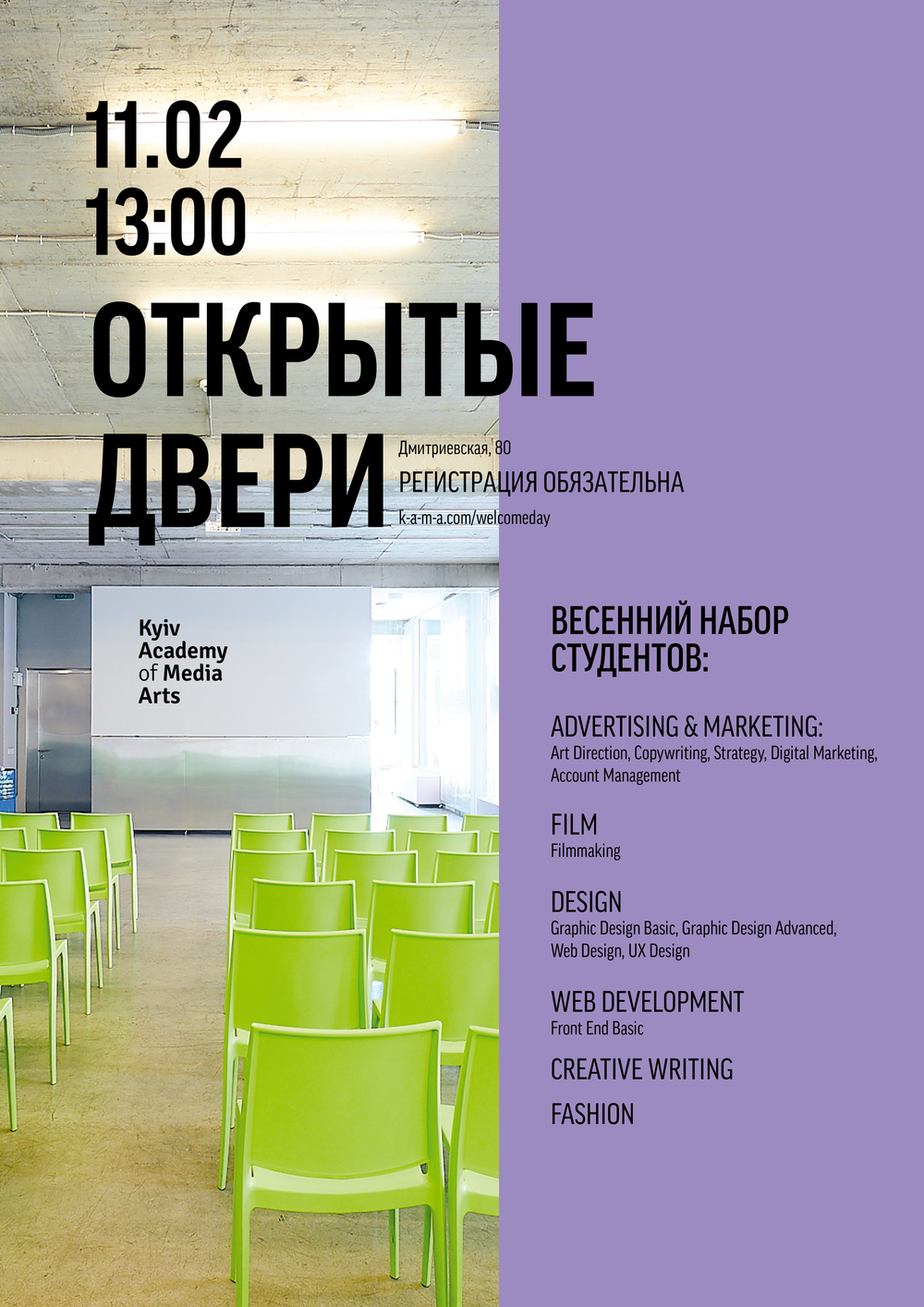 openday_2018_A4.png