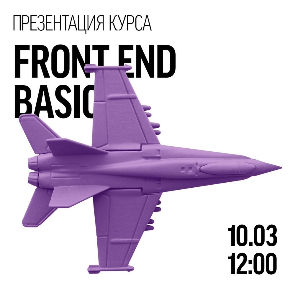 frontend_vstrecha_штіе.png