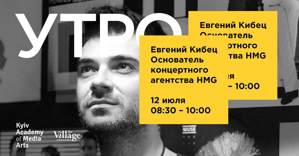 utro_event.jpg