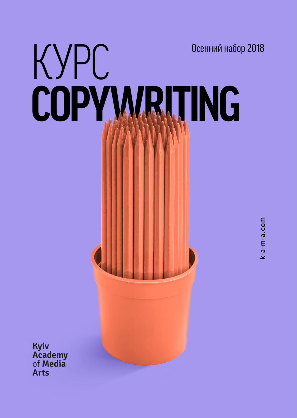 copywriting(2).png