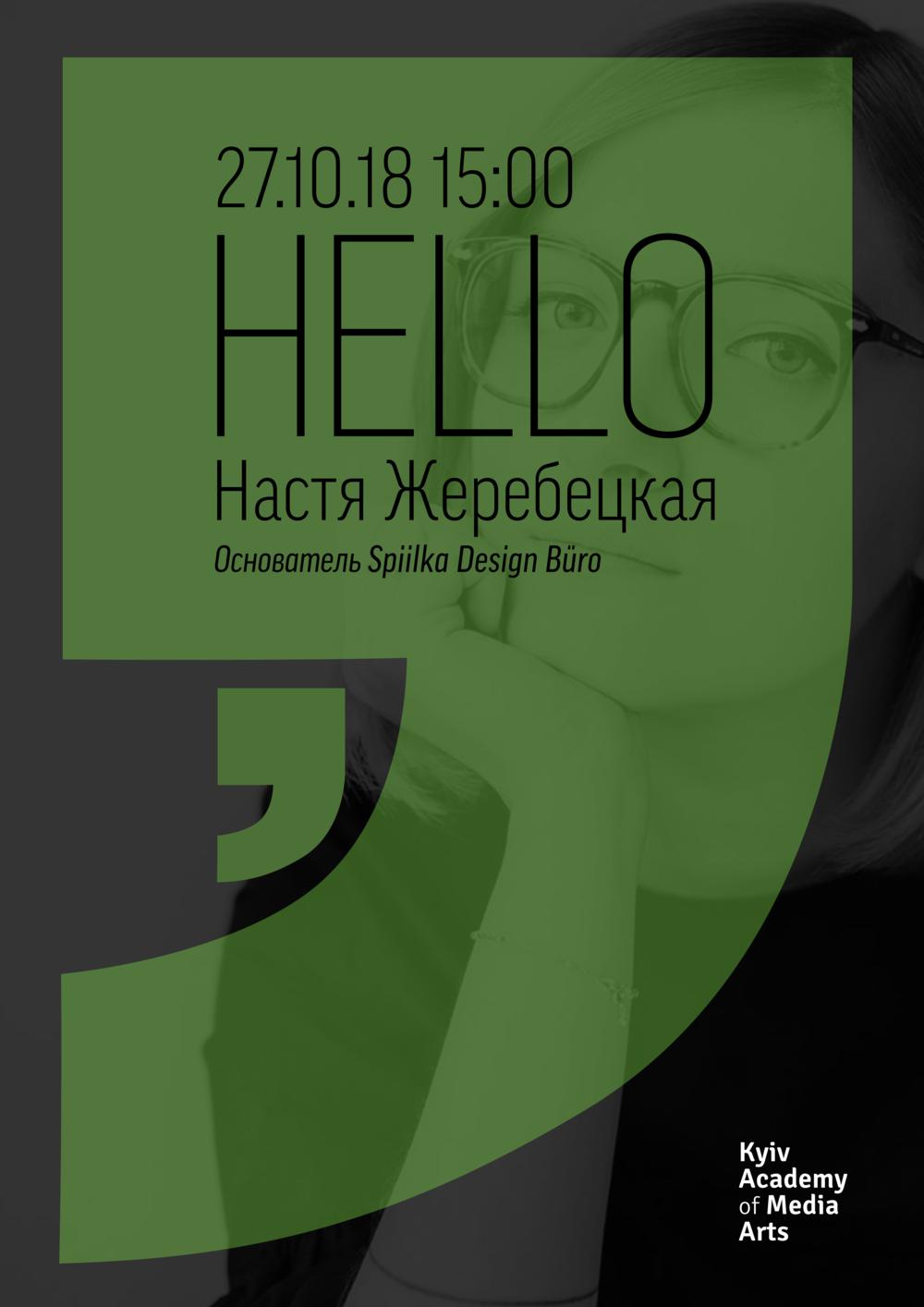 hero_spilka.png