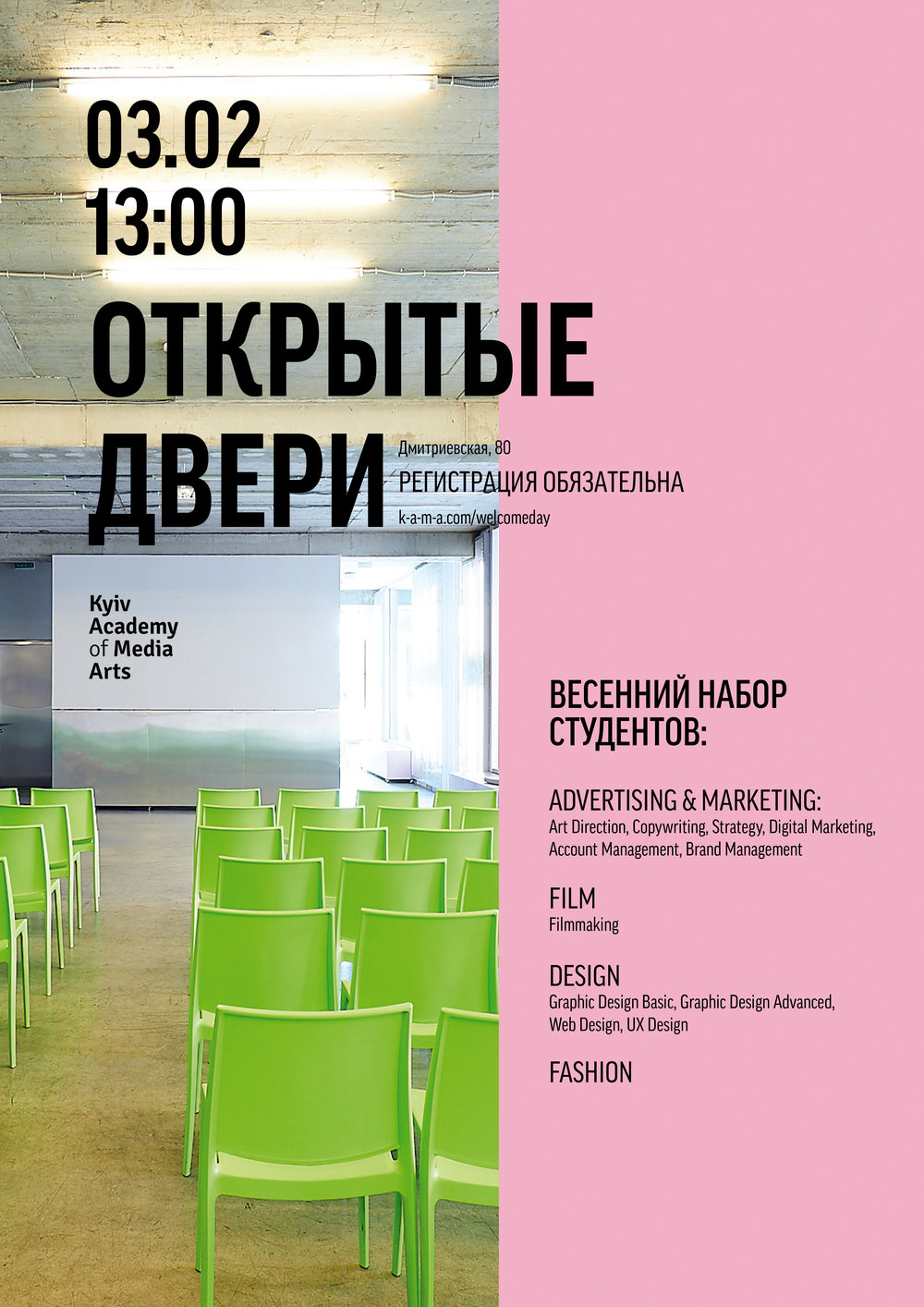 openday_print 2019.jpg