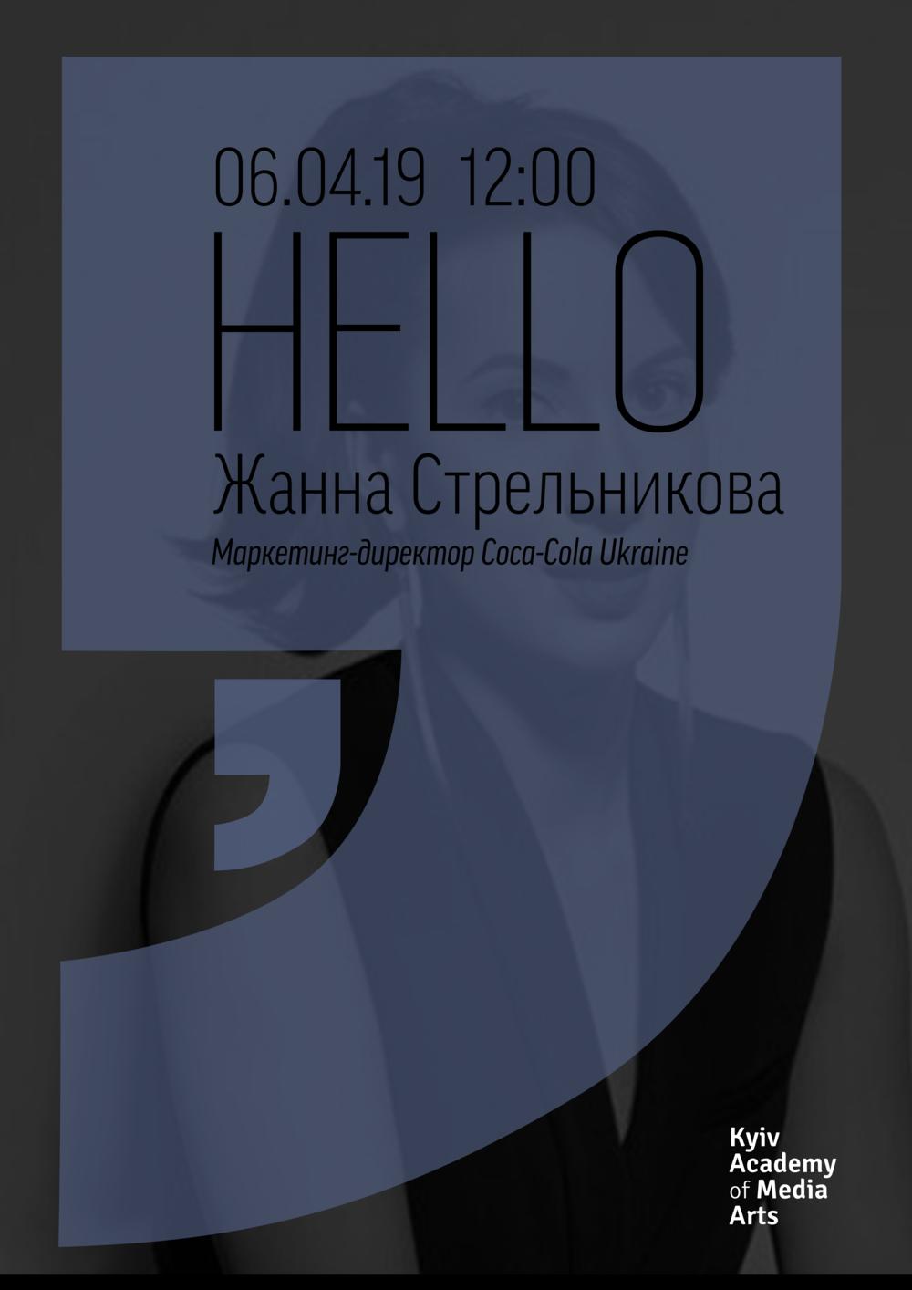hero_zhanna.png