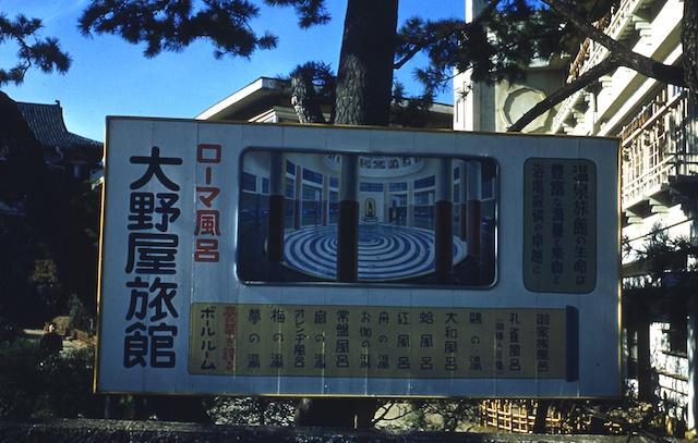 52.12.AtamiOnayaHotel.004.jpg