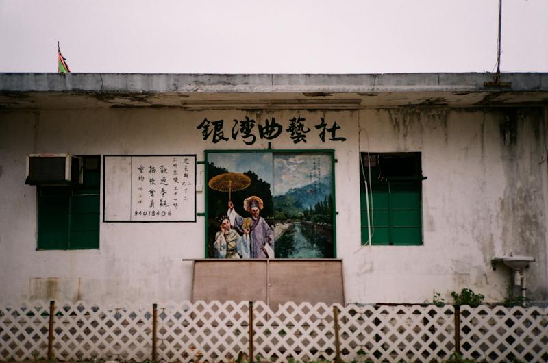 Chinese opera house. Mui Wo, Lantau.