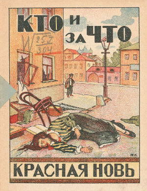 Front cover of a 1924 Bolshevik pamphlet against antisemitism by S. Leningradskii. Kto i za chto ustraivali pogromy?  ('Who carries out pogroms and why do they do it?')