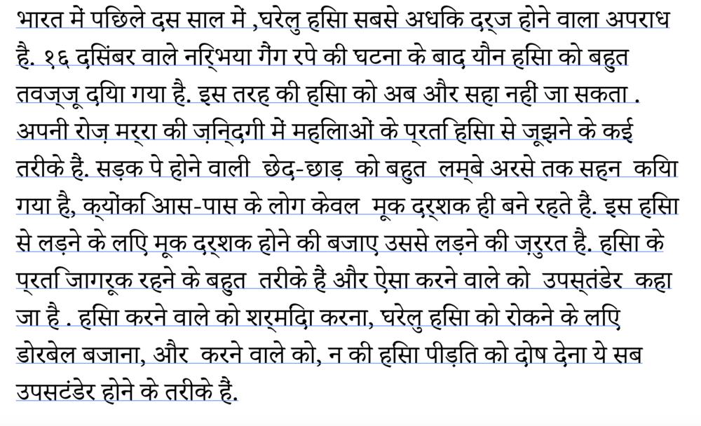 Hindi translation of intro