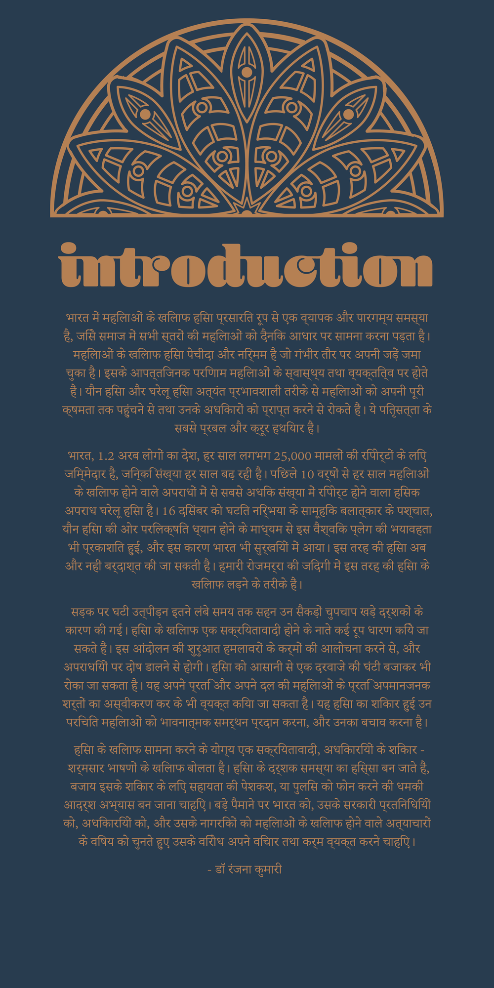 A2_UE_Intro-EngHind_EXHIBITION INTRO HINDI.png