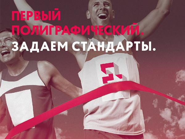 """Сайт """"Первого полиграфического"""""""