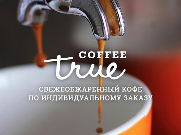 Сайт сервиса доставки свежеобжаренного кофеcoffeetrue.ru