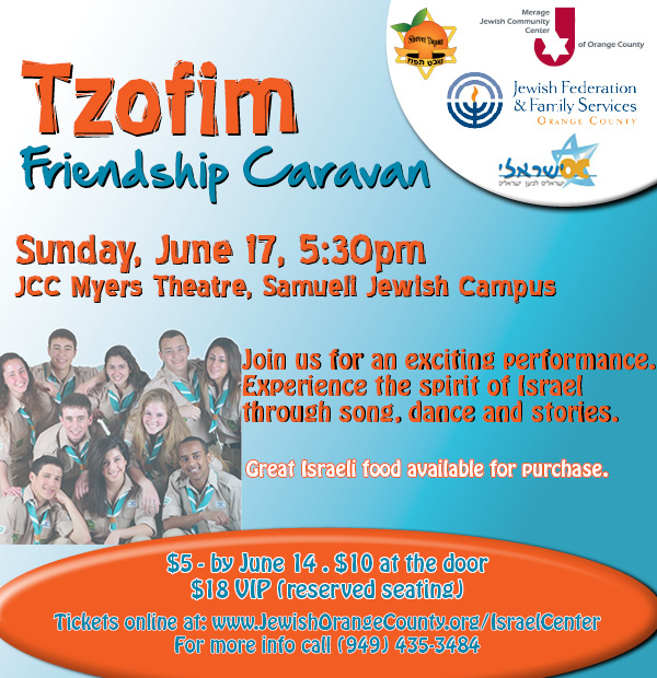 Tzofim digital flyer (1)