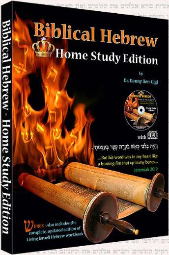 Biblical Hebrew Home Study