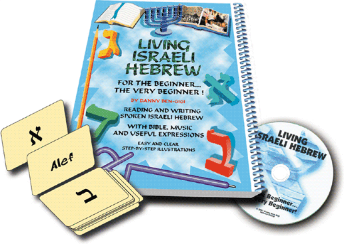Living Israeli Hebrew