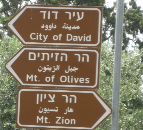 Directional street sign in Jerusalem
