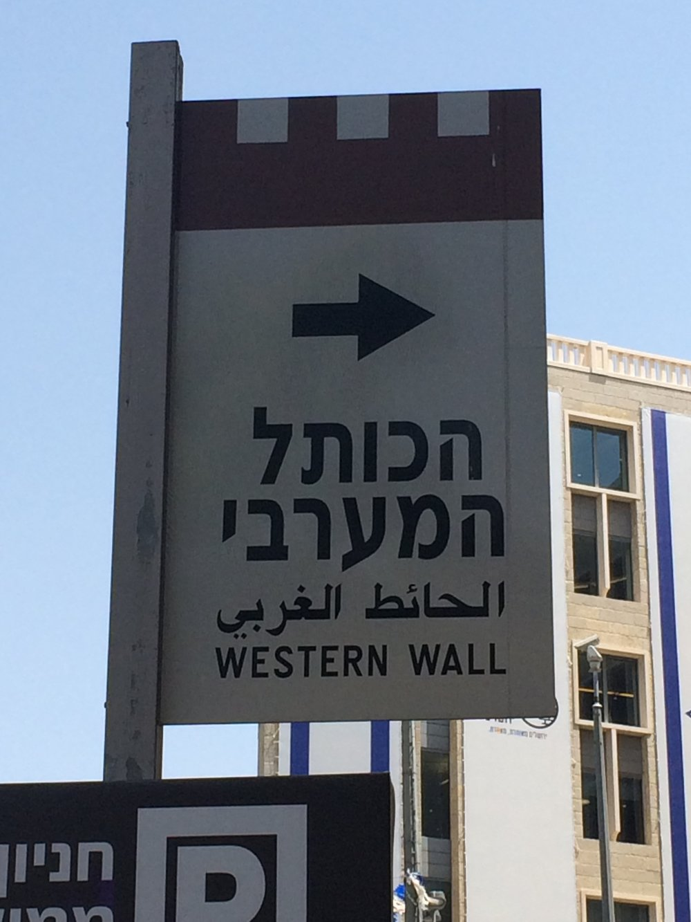 Sign near Jaffa Gate