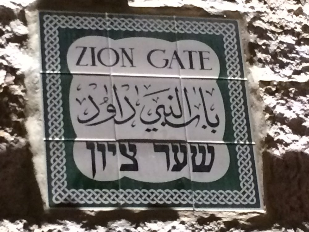 Zion Gate Sign.JPG